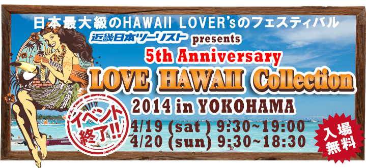 LOVE HAWAII Collection2014