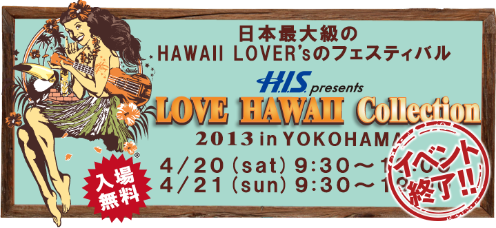 LOVE HAWAII Collection2013